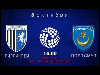 Гиллингем - Портсмут (league 1) в 16:00 ПРЯМАЯ ТРАНСЛЯЦИЯ