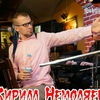 Кирилл Немоляев и Бони НЕМ