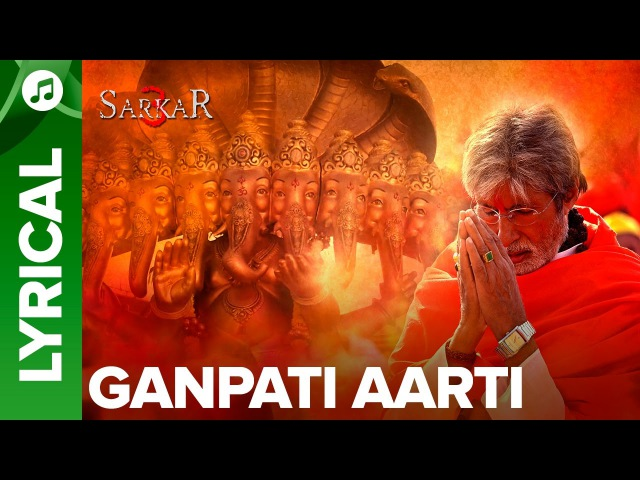 Ganpati Aarti By Amitabh Bachchan | (Lyrical Song) | Sarkar 3