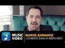 Μάκης Δημάκης - Σήμερα Είναι Η Μέρα Μου Simera Einai I Mera Mou Official Music Video HD