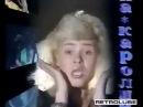 Каролина - Мальчик мой брошенный (1991)
