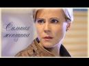 Сильная Женщина плачет Брагин Нарочинская Аверин Куликова