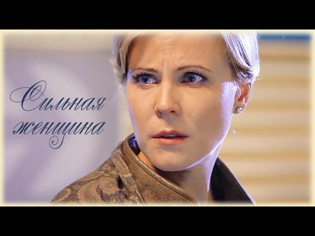 Сильная Женщина плачет (Брагин Нарочинская Аверин Куликова)