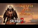 Total War Shogun 2 Икко-Икки - Сегун Или Слив