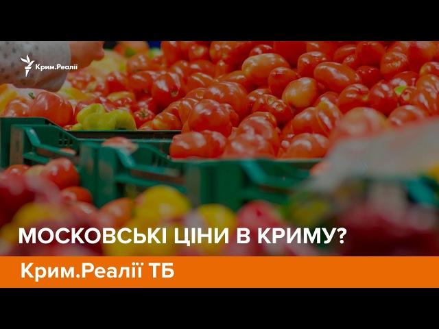 Московські ціни в Криму Крим Реалії ТБ