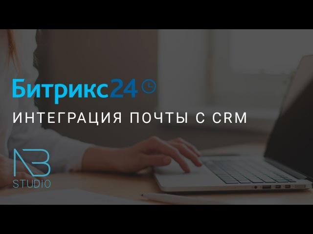Интеграция почты с CRM - Битрикс24