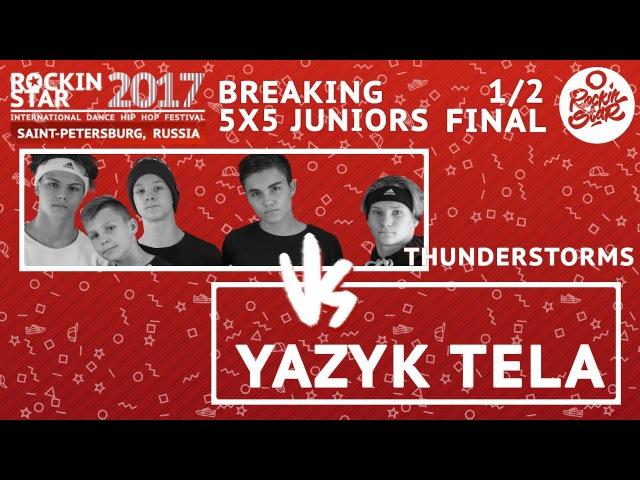 ROCKIN' STAR 2017 | BREAKING | 5x5 JUNIORS 1/2 FINAL | Thunderstorms vs Yazyk Tela