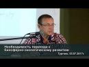 Ефимов В.А. – Необходимость перехода к биосферно-экологическому развитию