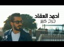 Ahmad Akkad Jerh Kbeer Official Music Video أحمد العقاد جرح كبير