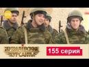 Кремлевские Курсанты 155