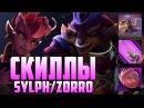 Обзор новых героев Сильф и Зорро Армодилло (скиллы SYLPH ZORRO ARMODILLO) 2 новых героя.