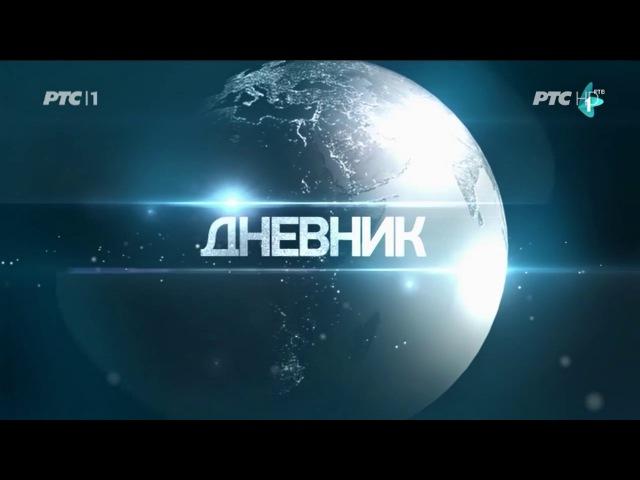 RTV1 Vojvodina DNEVNIK 0016/2017 (špica sport vreme odjava)