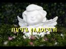 ☦ ПУТЬ РАДОСТИ - Православный документальный фильм (2017)