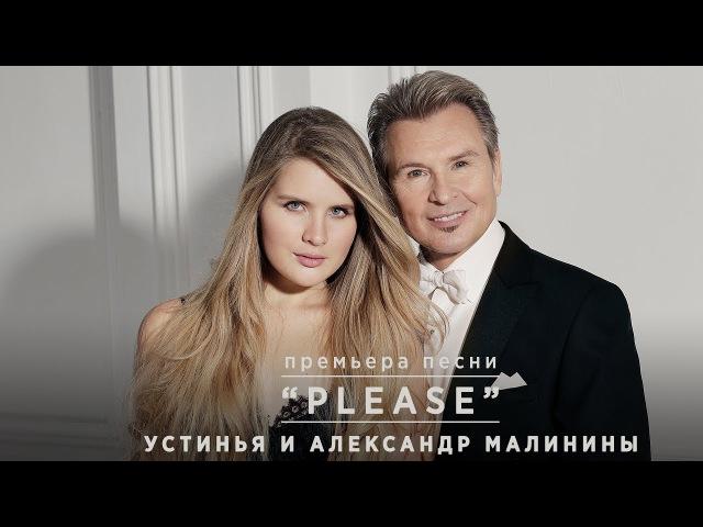 "ПРЕМЬЕРА!!! Александр и Устинья Малинины - ""Плиз"" / Alexander Malinin & Ustinya Malinina, ""Please"""