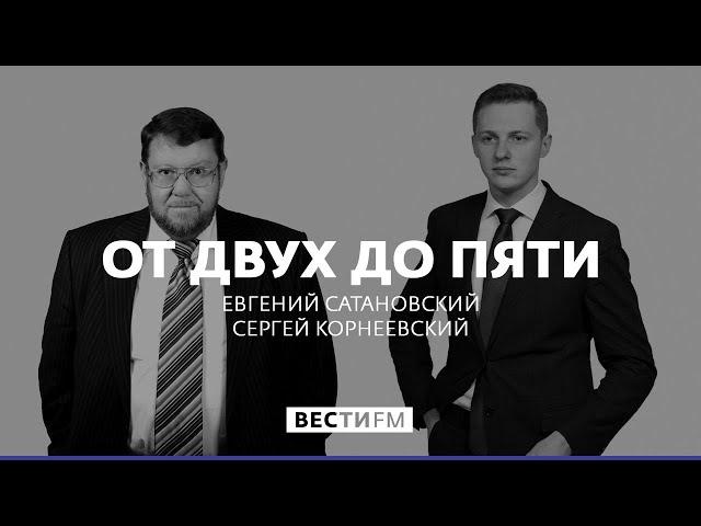 Михаил Ходаренок * От двух до пяти с Евгением Сатановским (23.08.17)