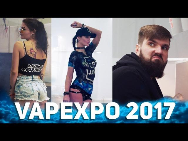 VAPEXPO 2017 2 СОЛЕВОЙ НИКОТИН ФАРАОН НОВЫЕ АРОМАТИЗАТОРЫ И ЛЕДЕНЦЫ