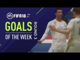 FIFA 18 - лучшие голы месяца  ВЫПУСК #3