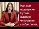 Как при поддержке Путина курские чиноники грабят детей сирот