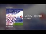 Максим Леонидов - Осенняя - Четверг 2001