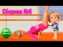 Сборник №6 Мультфильм Мама Барби Маша и Медведь 23 минуты