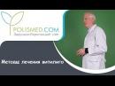 Методы лечения витилиго ПУВА терапия фототерапия лазер аппарат Стиотрон