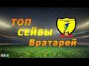 Топ сейвы вратарей девятого тура Чемпионата грязинского района по футболу 8X8