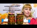 Заготовка на зиму овощей и зелени простой рецепт консервации заправки
