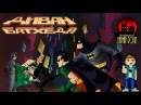 The Adventures Of Batman Robin Диван Батхеда Приключения Бэтмена и Робина