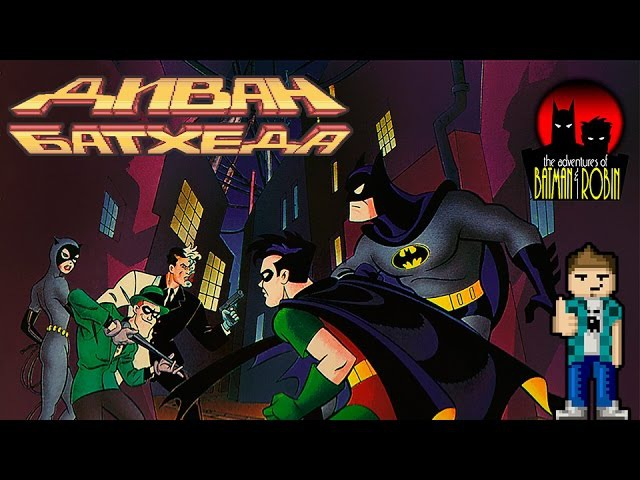 The Adventures Of Batman Robin - Диван Батхеда (Приключения Бэтмена и Робина)