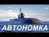 АВТОНОМКА  7 - 8 серии   криминальная драма