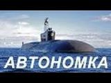 АВТОНОМКА  3 - 4 серии   криминальная драма