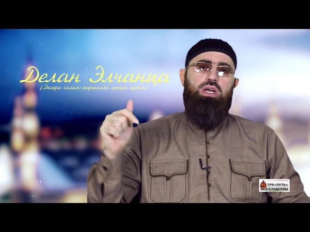Вместе с Посланником Аллаха мир ему и благословение Аллаха (5 часть)