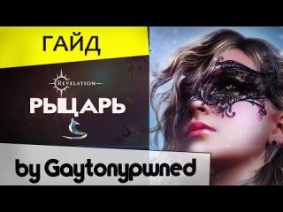 Revelation - Класс Рыцарь / by Gaytonypwned | Мнения игроков