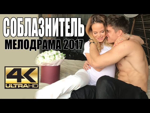 СОБЛАЗНИТЕЛЬ   Психологический фильм 2017   Драма 2017