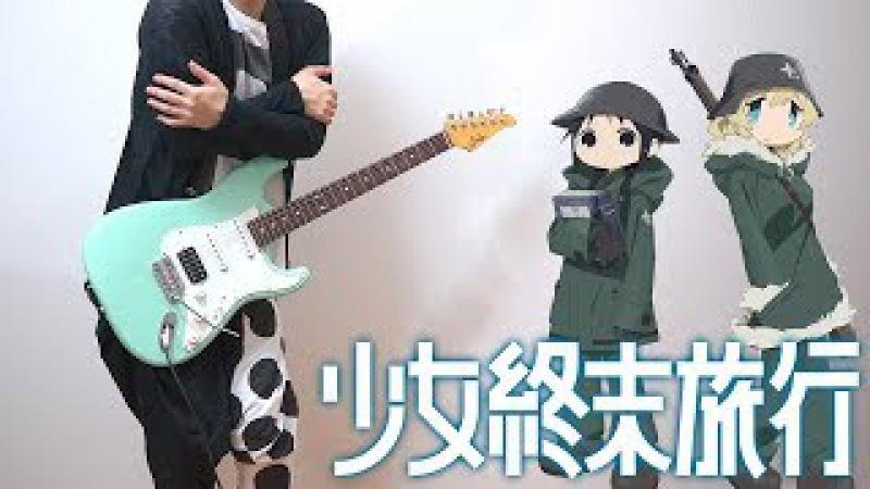 Shoujo Shuumatsu Ryokou(少女終末旅行 OP)ギターで弾いてみた(Guitar Cover)