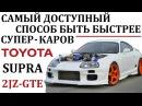 Toyota Supra Тойота Супра САМЫЙ ДОСТУПНЫЙ СПОСОБ БЫТЬ БЫСТРЕЕ СУПЕРКАРОВ