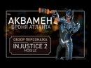 INJUSTICE 2 MOBILE - ИГРАЕМ ЗА ЗОЛОТУЮ РЫБКУ (АКВАМЕН)