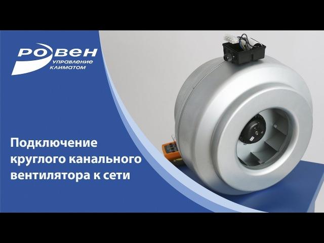 Подключение круглого канального вентилятора к сети
