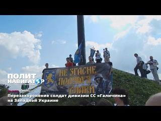 Перезахоронение солдат дивизии СС Галичина на Западной Украине