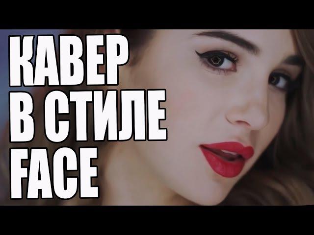 МАРЬЯНА РО - МЕГАЗВЕЗДА под бит FACE