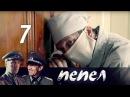 Пепел. 7 серия 2013 Военный сериал, история @ Русские сериалы