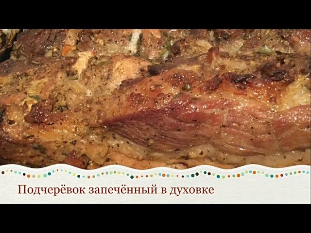 ПОДЧЕРЁВОК(СВИНОЙ) ЗАПЕЧЁННЫЙ В ДУХОВКЕНациональная еда.Украинская кухня