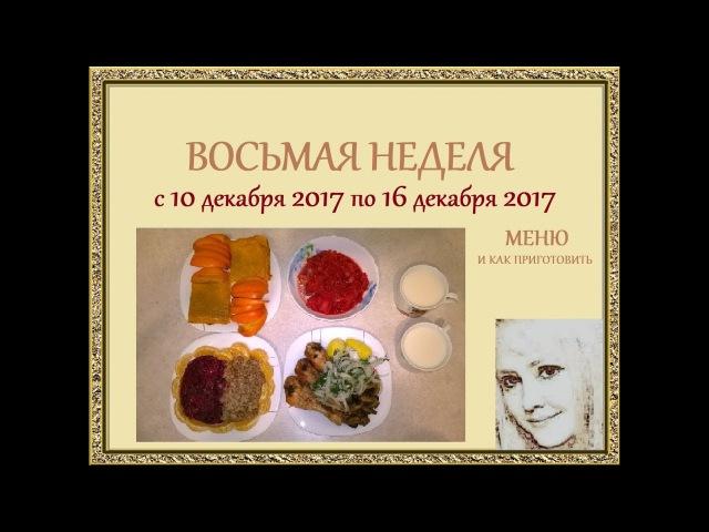 Восьмая неделя с 10 декабря 2017 по 16 декабря 2017 Меню И как приготовить