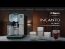 Автоматические кофемашины Saeco Incanto, первое включение