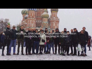My Subculture - Martens Army and Tim Steinfort in Moscow