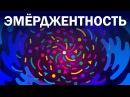 Эмёрджентность - Как Глупые Вещи Становятся Умнее Вместе (Kurzgesagt на русском)
