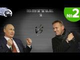 Политический Мортал Комбат 13 Путин vs Навальный (ЧАСТЬ 2)