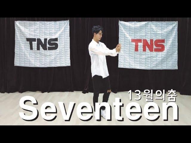 [창원TNS] Seventeen(세븐틴) - 13월의 춤 안무(Dance Cover)