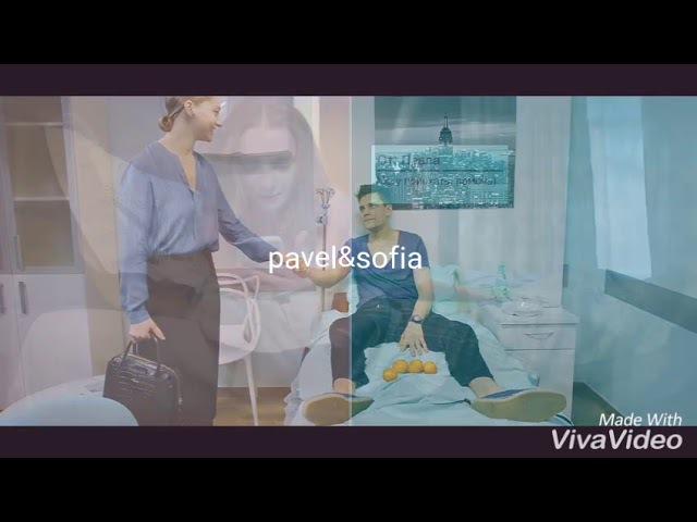Павел и София|Пафия