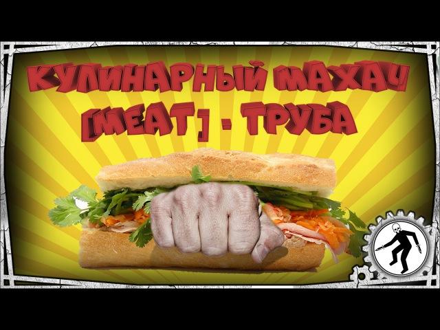 КУЛИНАРНЫЙ МАХАЧ ПРОСТЫЕ РЕЦЕПТЫ - [MEAT] - ТРУБА